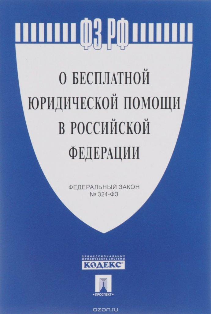 миллионы закон области о бесплатной юридической помощи в российской федерации почему как