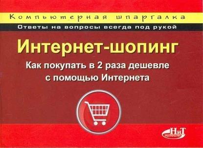 как продавать свои книги по интернету Термобелье