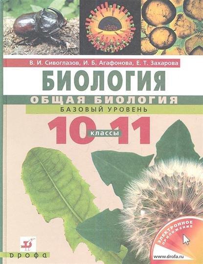 биология решебник захаров общая 10-11