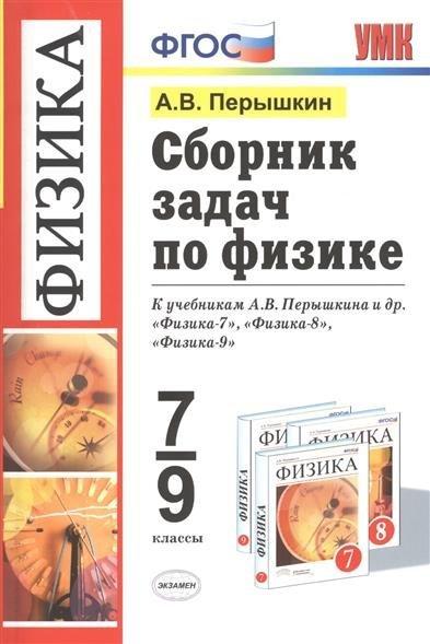 Физике Учебник И Задачник 9 Класс Перышкин