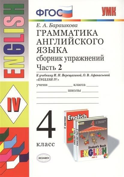 Решебник К Учебнику Верещагиной 6 Класс