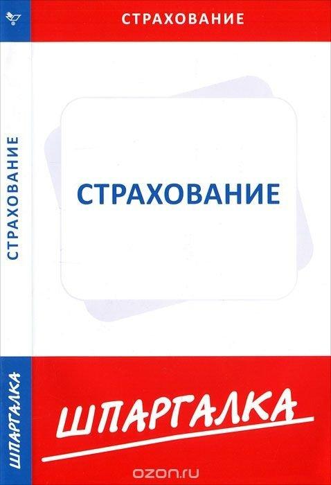 шпаргалка по политологии украины