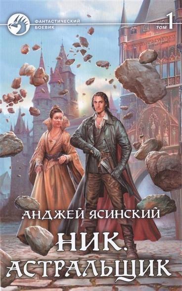 павильоны ВДНХ книги анджей ясинский серия ник программе смягчения