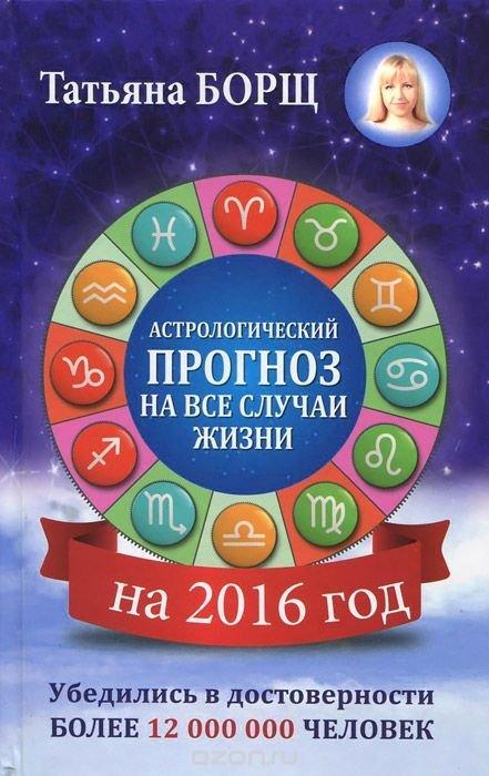Астрологический прогноз куплю
