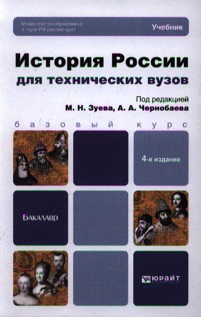 ЗУЕВ ИСТОРИЯ РОССИИ УЧЕБНИК ДЛЯ ВУЗОВ СКАЧАТЬ БЕСПЛАТНО