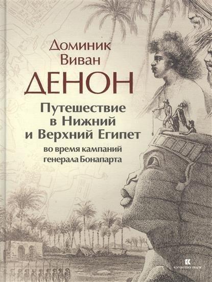 ВИВАН ДЕНОН ОПИСАНИЕ ЕГИПТА 36 ТОМОВ СКАЧАТЬ БЕСПЛАТНО